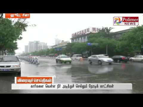 China : Heavy rain causes flood in China roads; cars were swipped away by floods | Polimer News