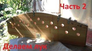 Как сделать лук дома? hand made bow(Часть 2,,Чертежи, трафареты,, В этой части покажу как седлать чертежи и трафареты для обгонки форм и геометри..., 2016-08-11T19:29:27.000Z)