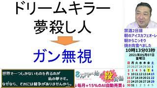 夢潰し夢殺しが出ないように★133万円は集まった!次はルール決めかな?