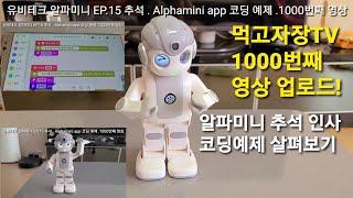 먹고자장TV-[장][로봇][알파미니] 유비테크 알파미니…