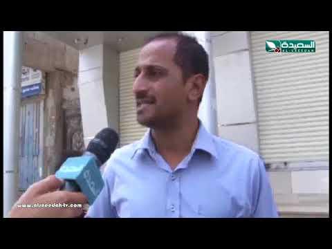 تقرير : تباين أراء المواطنين في إستقبال عيد الاضحى (17-8-2018)