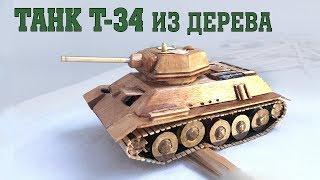 як зробити танк Т-34 з дерева своїми руками