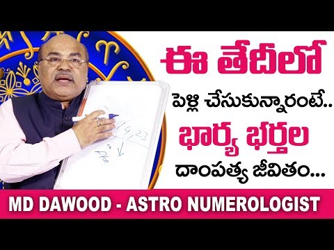 Repeat Dr MD Dawood Numerology about The Wedding Date | Marriage