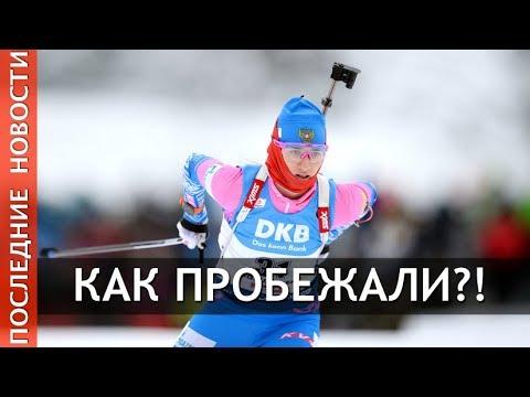 Биатлон. ЧМ. Индивидуальная гонка. Итог россиянок.