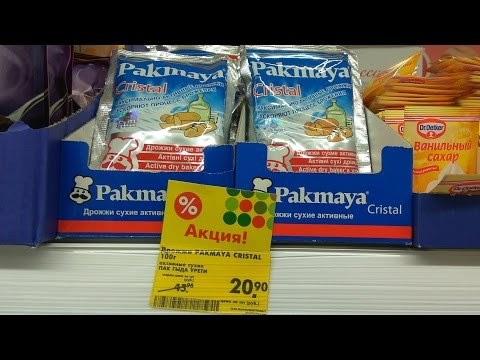 ШОК!!! Дрожжи по 20 рублей!!! Pakmaya Cristal в магазинах Пятерочка по всей России