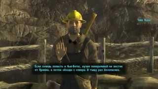 Fallout New Vegas Попасть на Вегас в начале игры
