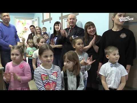 Открытие детского центра в Краснобродском