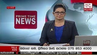 Ada Derana Prime Time News Bulletin 06.55 pm - 2018.08.18