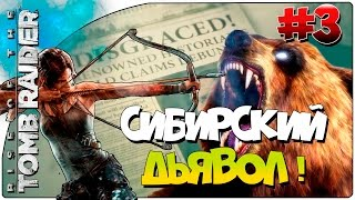 Rise of the Tomb Raider (Восхождение) / Часть 3 ЗЛОЙ МИШКА.