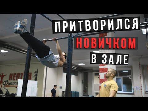 Топ Воркаутер притворяется НОВИЧКОМ в ЗАЛЕ | ПРАНК НАД ТРЕНЕРОМ