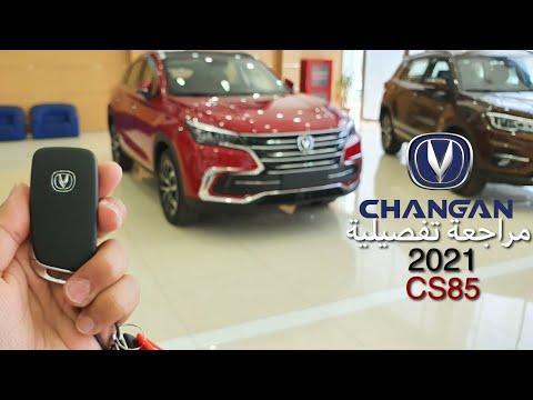 Changan Cs85 2021 شانجان سي أس 85 Youtube