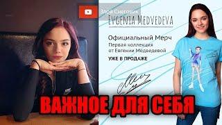 ЗАПУГАЛА ВСЕХ Евгения Медведева СКАЖЕТ ЧТО ТО ВАЖНОЕ ДЛЯ СЕБЯ Без оптимизма