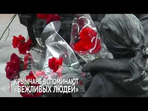 Крымчане вспоминают 'вежливых