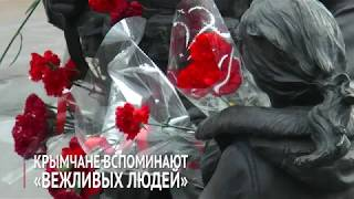 """Крымчане вспоминают """"вежливых людей"""""""