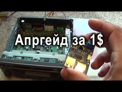Как добавить USB mp3 в старую автомагнитолу