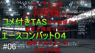 【コメ付き】エースコンバット04 Mission 06【TAS】 魔界塔士ch