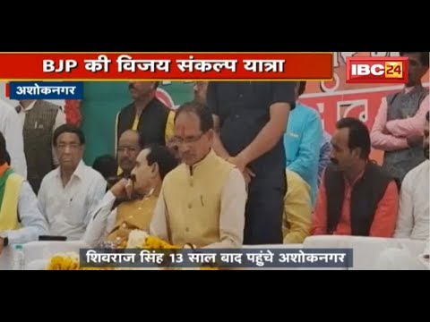 Ashoknagar News MP: BJP की Vijay Sankalp Yatra | Congress पर साधा निशाना