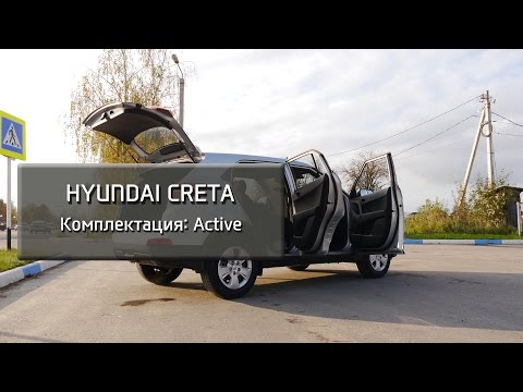 Hyundai Creta комплектация Active