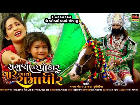 સગુણા કરે પોકાર વારેઆવો રામાપીર | Saguna Kare Pokar Vare Aavo Ramapir | Full HD New Gujarati Song