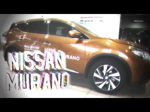 Nissan Murano. Новое авто с Автосалона.