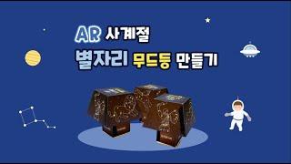 AR 사계절 별자리 무드등 만들기