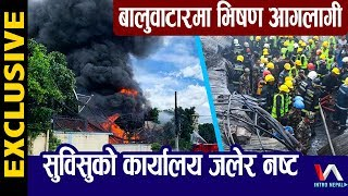 EXCLUSIVE : Baluwatar मा भिषण आगलागी, SUBISU को कार्यालय जलेर नष्ट || Intro Nepal
