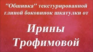''Обшивка'' текстурированной глиной боковинок шкатулки. Университет Декупажа. Ирина Трофимова