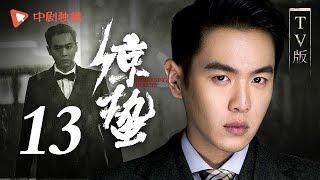 Gambar cover 惊蛰【TV版】13(张若昀、王鸥、孙艺洲、阚清子 领衔主演)