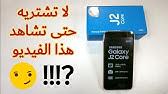 Samsung J2 Core J260G Hard Reset Android Go 2018 Pattern unlock