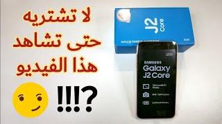 Samsung galaxy J2 core هل يستحق الاقتناء؟