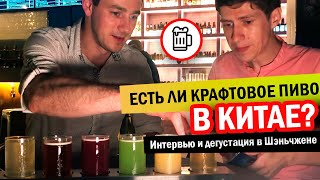 видео крафтовое пиво цена
