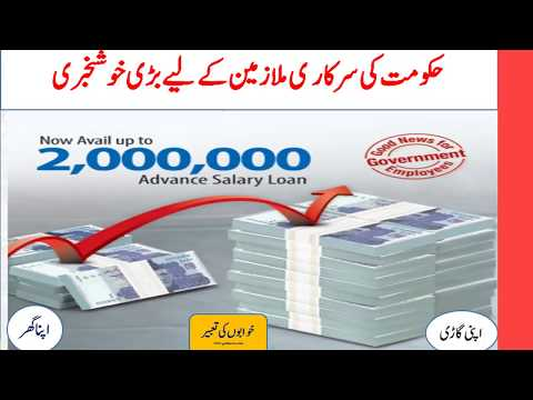 Advance Salary Loan UPTO Rs 2,000,000 from NBP//Latest News