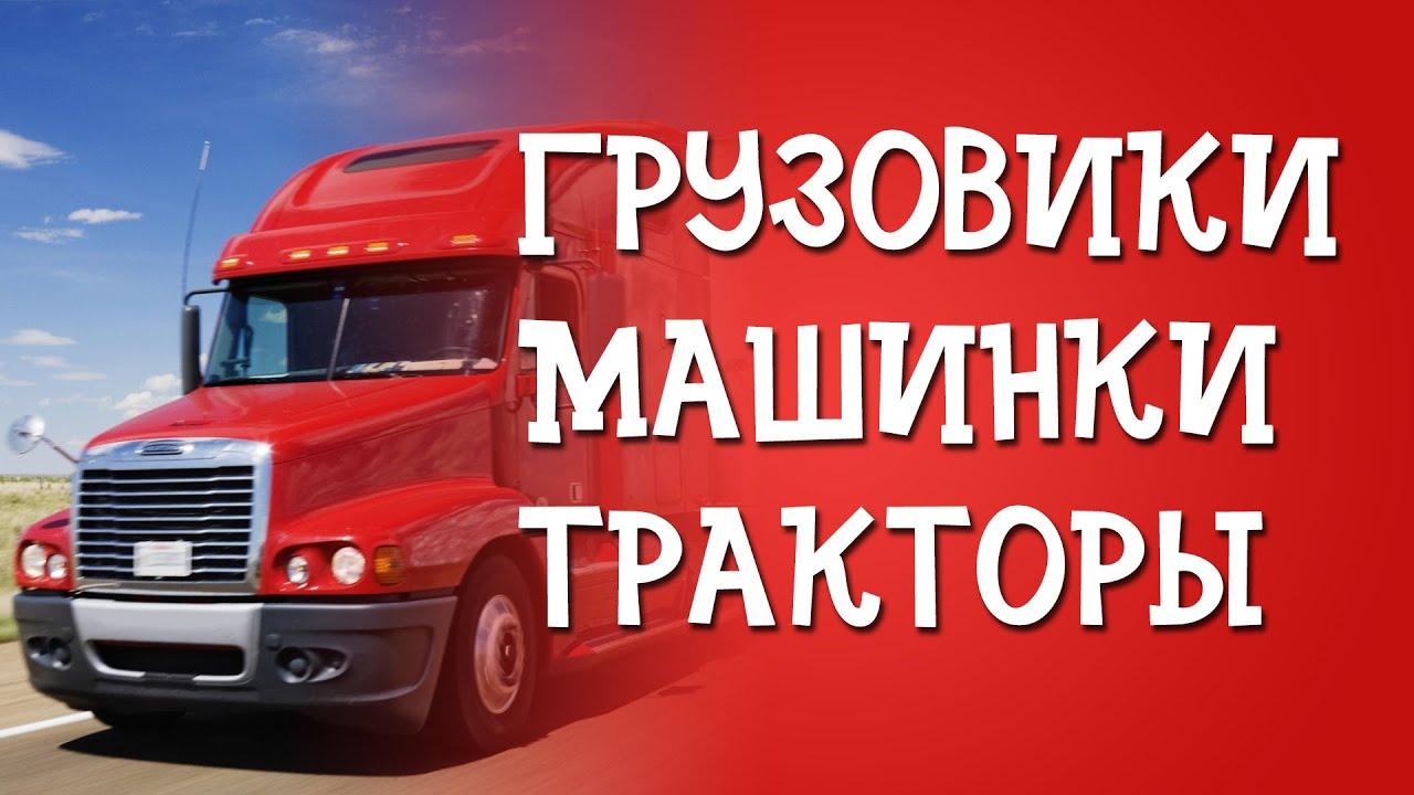 Новый мультик про Грузовики Машинки Автобусы и Тракторы ...