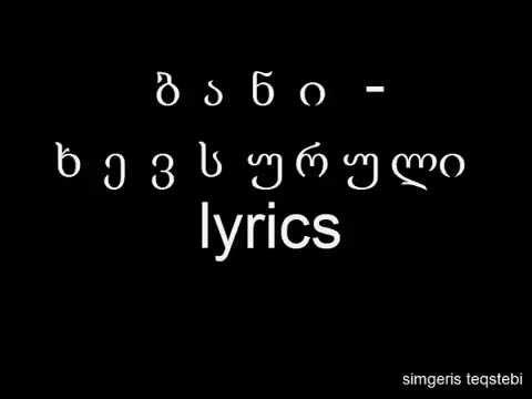 Bani - XEVSURULI (lyrics - teqsti )