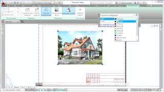 Как убрать рамку вокруг растрового изображения в Autocad