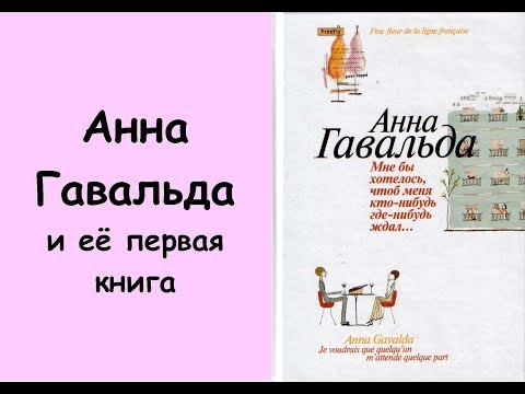 Анна Гавальда и её первая книга