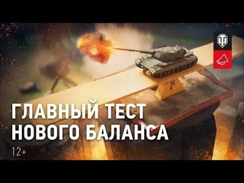 НОВЫЙ WORLD OF TANKS 3.0 СЕРВЕР ПЕСОЧНИЦА . СМОТРИМ ИЗМЕНЕНИЯ )