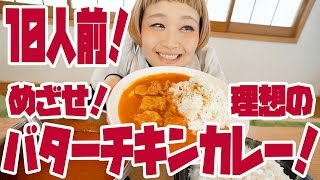 【BIG EATER】10 servings! wanna eat BEST  butter chicken curry !【MUKBANG】【RussianSato】 thumbnail