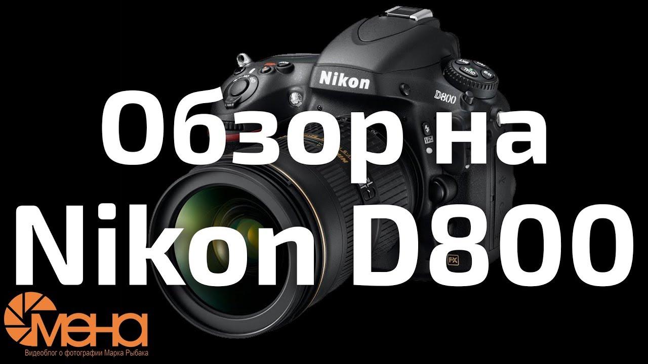 Обзор на Nikon D800 (полный кадр от Nikon)