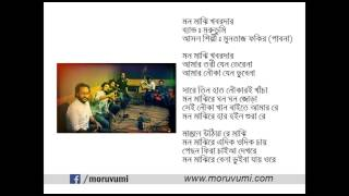 Bangladeshi Band-  Moruvumi Covered  Mon Majhi Khobordar ( Unplugged Live)