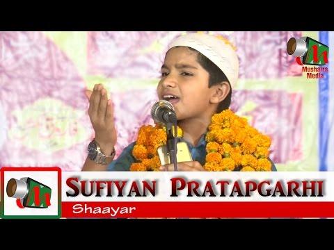 Sufiyan Pratapgarhi SUPERHIT NAAT नूर जब खुदा का जलवा पार हो गया, NOOR JAB KHUDA KA, Mushaira