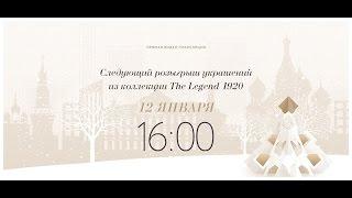 """Стимулирующее мероприятие """"Украшение с бриллиантом в подарок!"""" 12 января 2016 г."""
