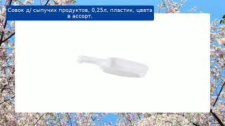 Совок д/ сыпучих продуктов, 0,25л, пластик, цвета в ассорт. обзор