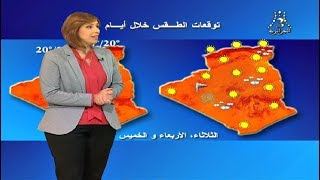 الجزائر / أحوال الطقس ليوم الإثنين 3 ديسمبر 2018