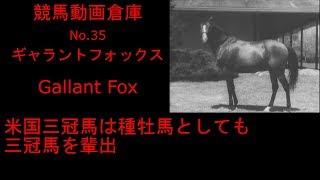 歴代アメリカ三冠馬