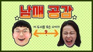 남매공감ㅋㅋㅋ (feat.광자 동생 등장)
