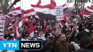 이라크서 미군 철수 요구