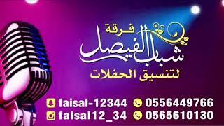 ميدو الشمراني  - قلبي ياللي + آه من صبر طويل - حفلة الزلزال ناصر الشمراني - فرقة شباب الفيصل 2019