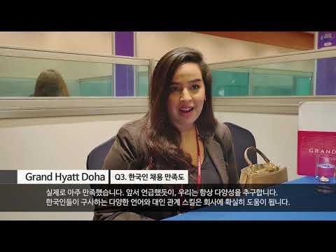 카타르 Grand Hyatt Doha 기업관계자 인터뷰 커버 이미지