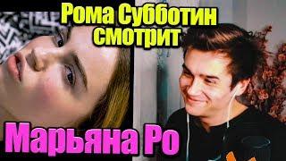 Рома Субботин смотрит Марьяна Ро - Surprise // Реакция на Марьяна Ро Surprise Новый Клип и Песня